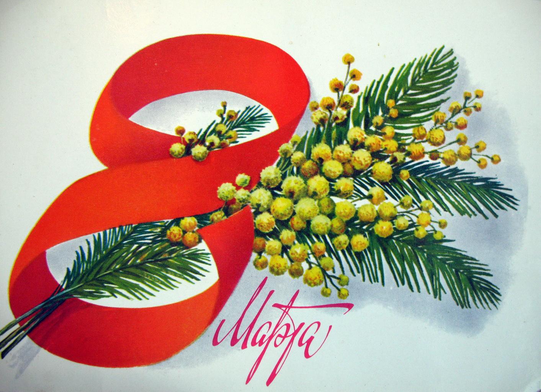 Картинки любовь, открытки к 8 марта с мимозой